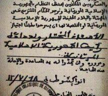 صورة اليوم لأول جواز سفر موريتاني