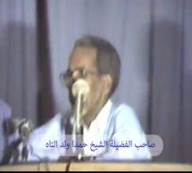 (فيديو) نادر للعلامة حمدا ولد التاه إبان تولليه إدارة التوجيه الإسلامي
