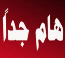 رئاسىة الجمهورية تعلن عن تشكلة اللجنة المستقلة للانتخابات