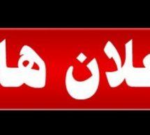 هام اعلان اكتتاب لصالح الشباب الموريتاني