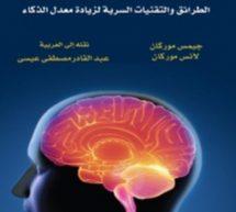 علماء يؤكدون أن الذكاء وراثي وغير مكتسب !