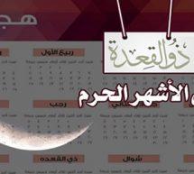 """ذو القعدة"""" شهر ذو مكانة عظيمة لدي المسلمين"""
