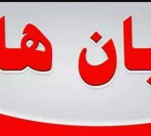 شباب أسرة أهل الشيخ محمد فاضل في الحوض الشرقي تعلن انسحابها من حزب UPR