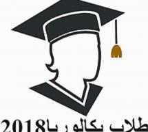 نتائج الباكلوريا شعبة الآداب 2018