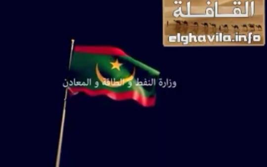 (فيديو ) طبيعة حقل السلحفاة للغاز وحجم الإستفادة الموريتانية