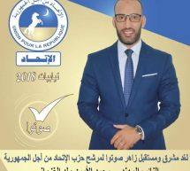 محمد الأمين ولد العزواني صوت المواطن مستقبلا داخل البرلمان