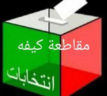 كورجل : العمدة الفائز يطعن في نتائج الإنتخابات