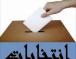 فتح باب الترشح للانتخابات الرئاسية غدًا