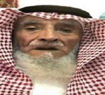 الإعلان عن وفاة آخر المشاركين في توحيد العربية السعودية  عن عمر ناهز 118