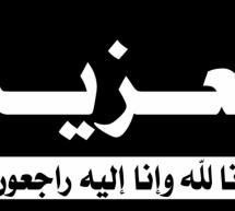 تعزية في وفاة اعمر بن أحمد بن اعمر السالم